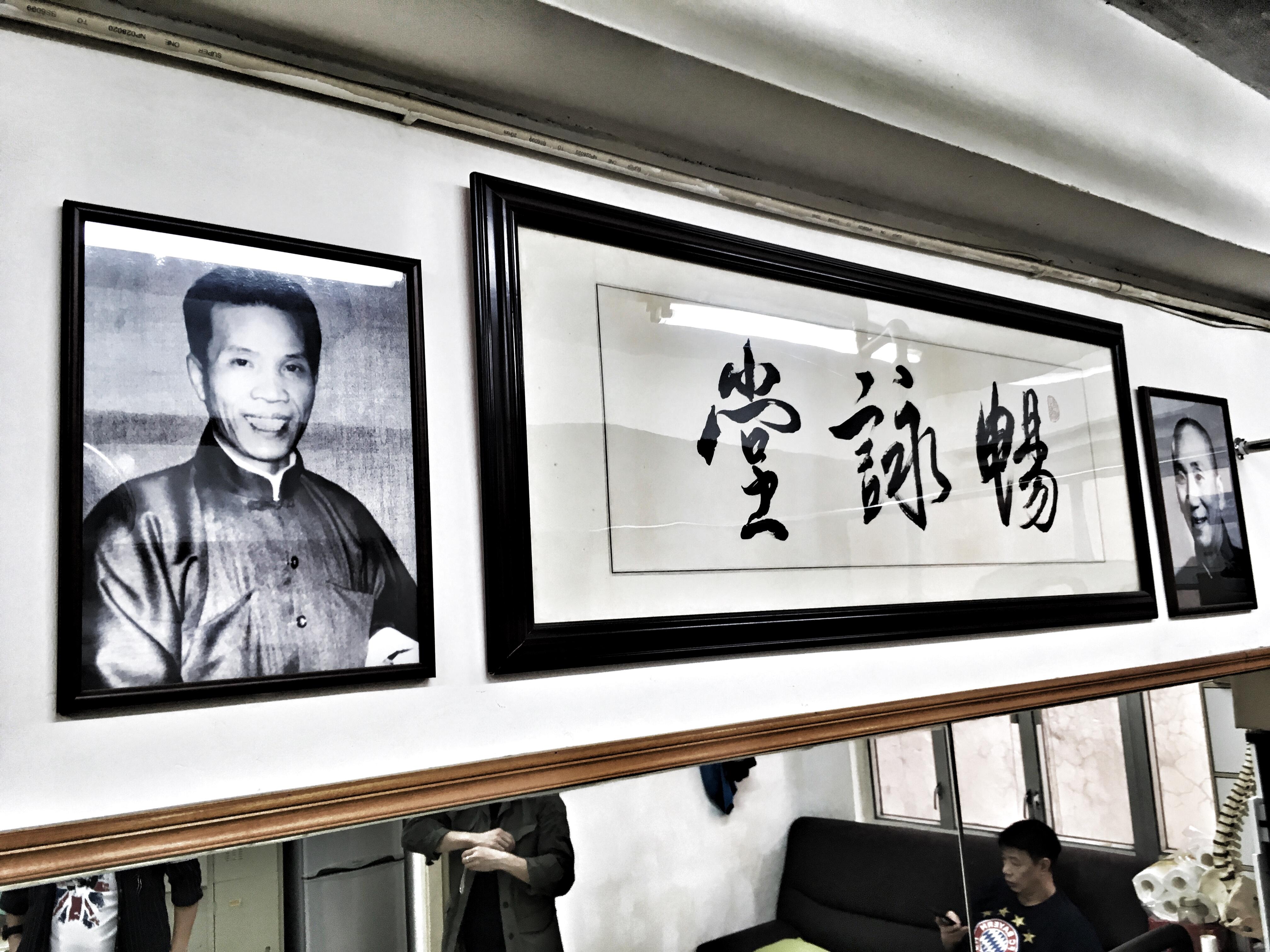 Jiu Wan Yip Man